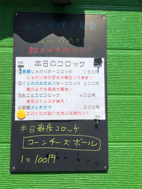 02本日のコロッケメニュー
