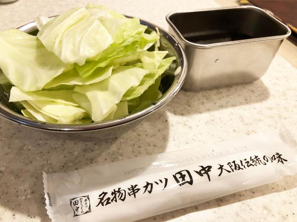 02お通し(275円×2)