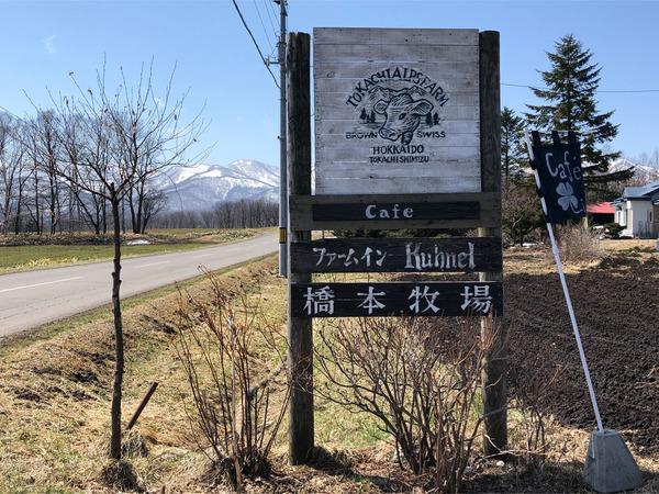 13橋本牧場