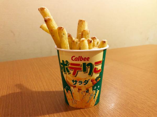 08ポテりこ(429円)