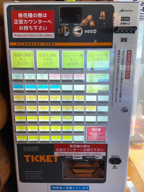 10券売機にてチケットを買います