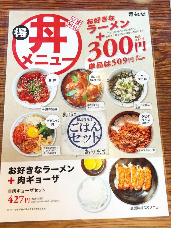 10丼メニュー