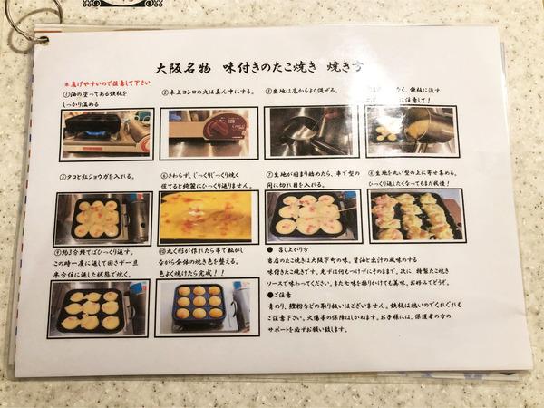 13たこ焼きの作り方