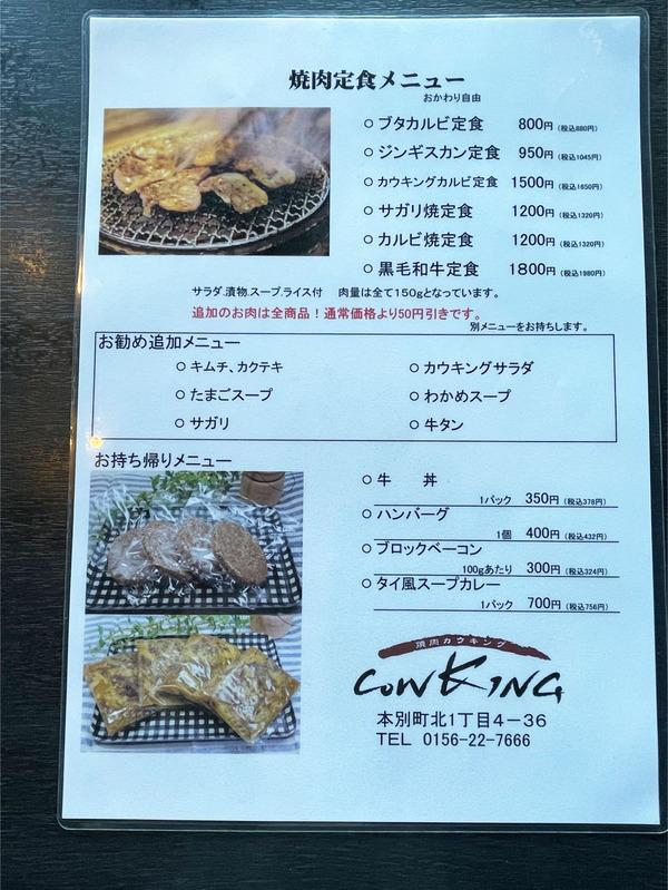 07焼肉定食メニュー