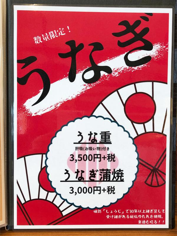 06うなぎメニュー