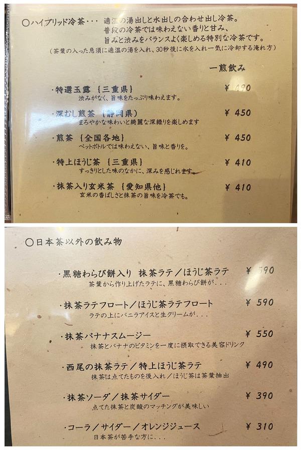 13お茶メニュー_3