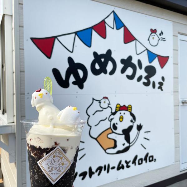 01コーヒーゼリーソフト(550円)・ゴメンドリ(50円)