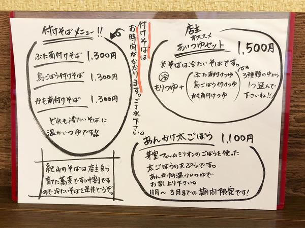10メニュー_2