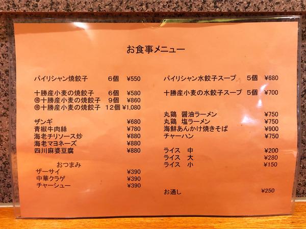 07お食事メニュー