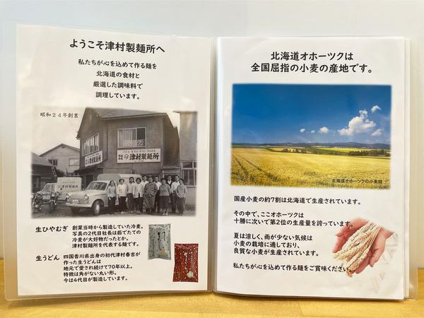 12津村製麺所について