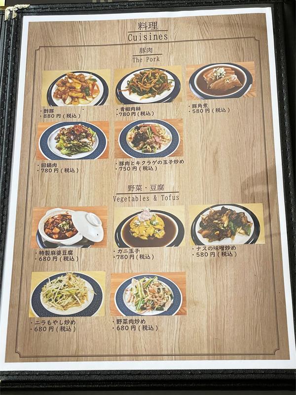11料理メニュー_2