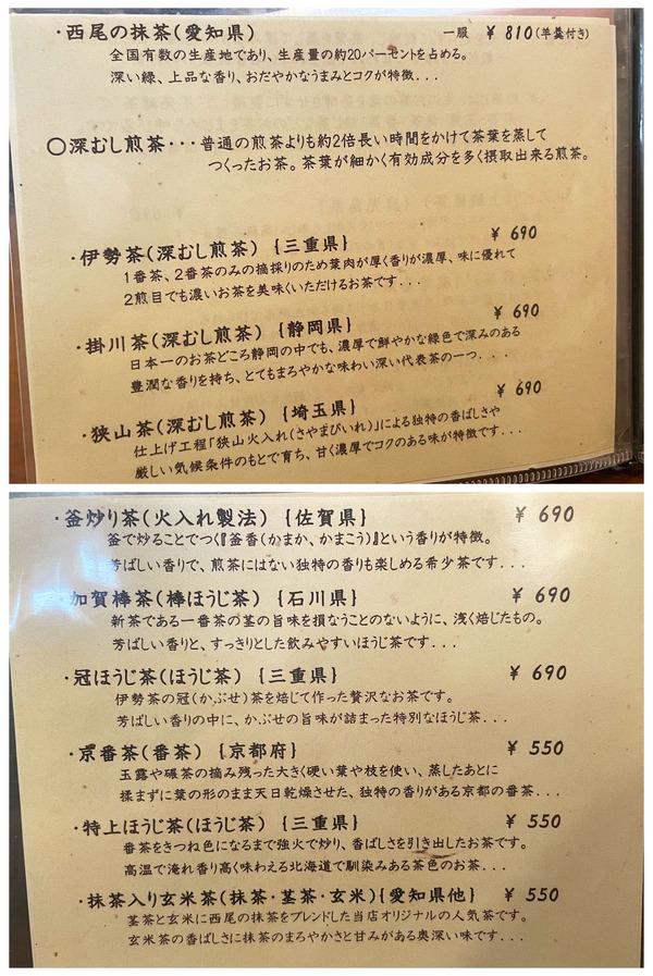 12お茶メニュー_2