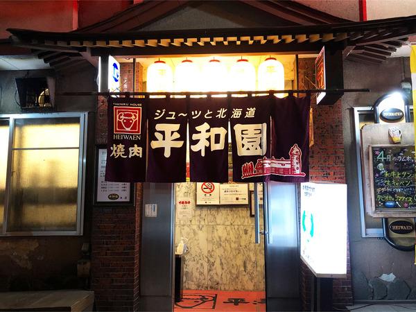 31ジュ~ッと北海道焼肉平和園入口