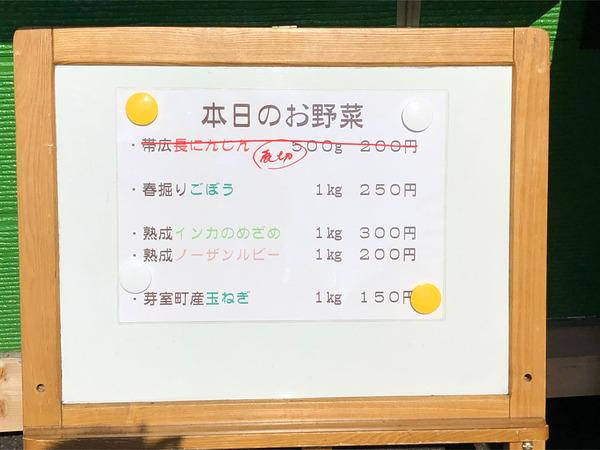 03本日のお野菜メニュー