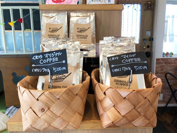05オリジナルコーヒー豆も売ってます