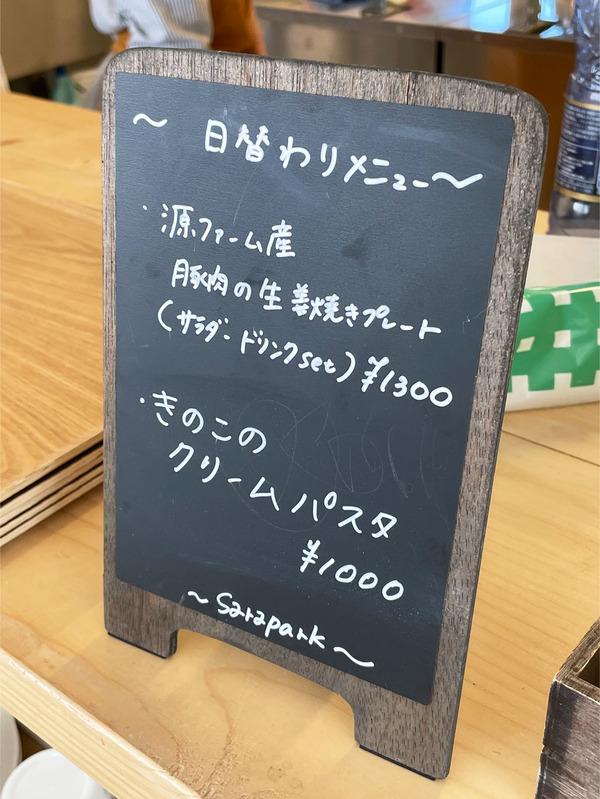 09日替わりメニュー