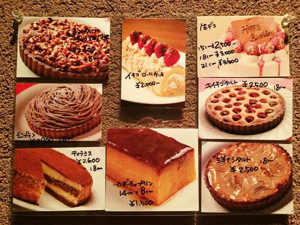 18ケーキメニュー