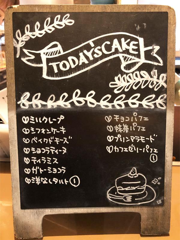 15本日のケーキメニュー