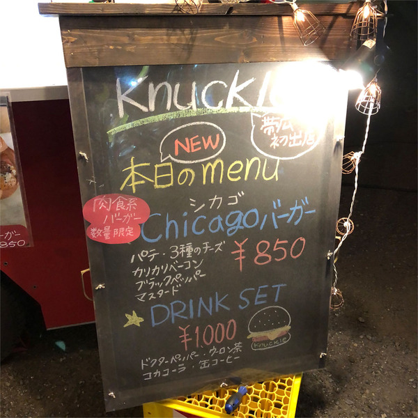 04Knuckleメニュー