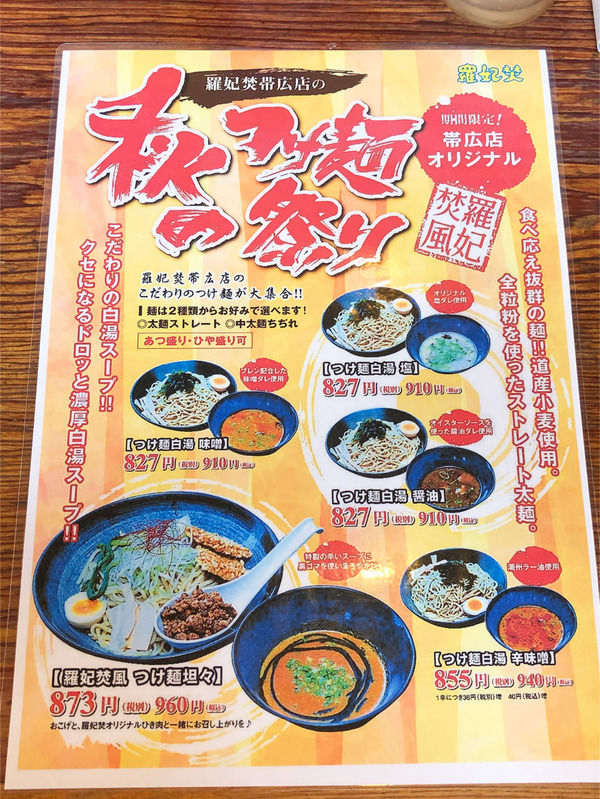 12秋のつけ麺祭りメニュー