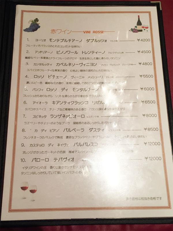 12赤ワインメニュー