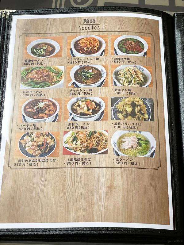 13麺類メニュー
