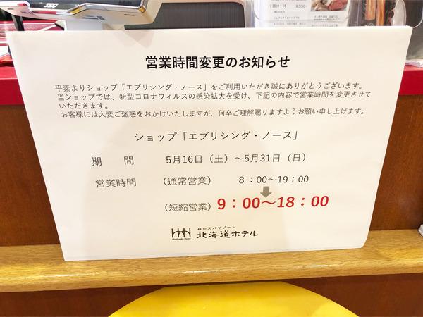 07営業時間変更のお知らせ
