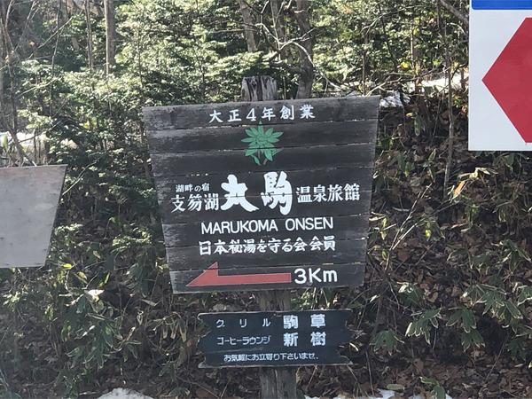 03あと3kmです
