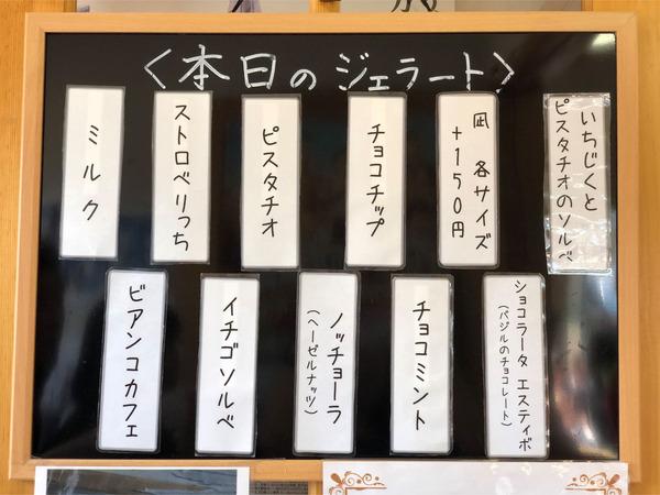 03本日のジェラートメニュー