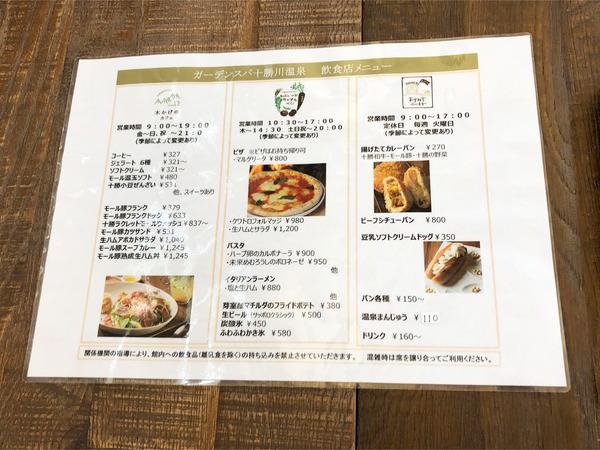 03ガーデンスパ十勝川温泉 飲食店メニュー