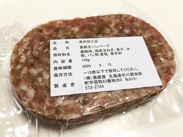 04冷凍黒豚生ハンバーグ(220円)