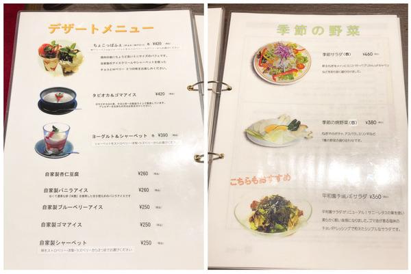 25デザートメニューと季節の野菜メニュー