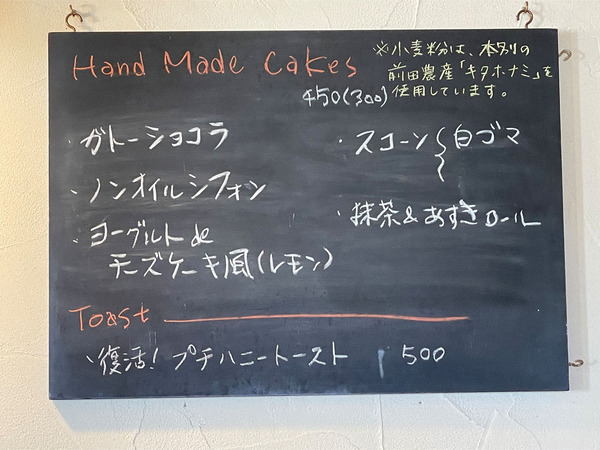 05本日のケーキ