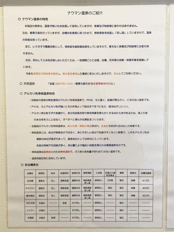 18ナウマン温泉のご紹介_1