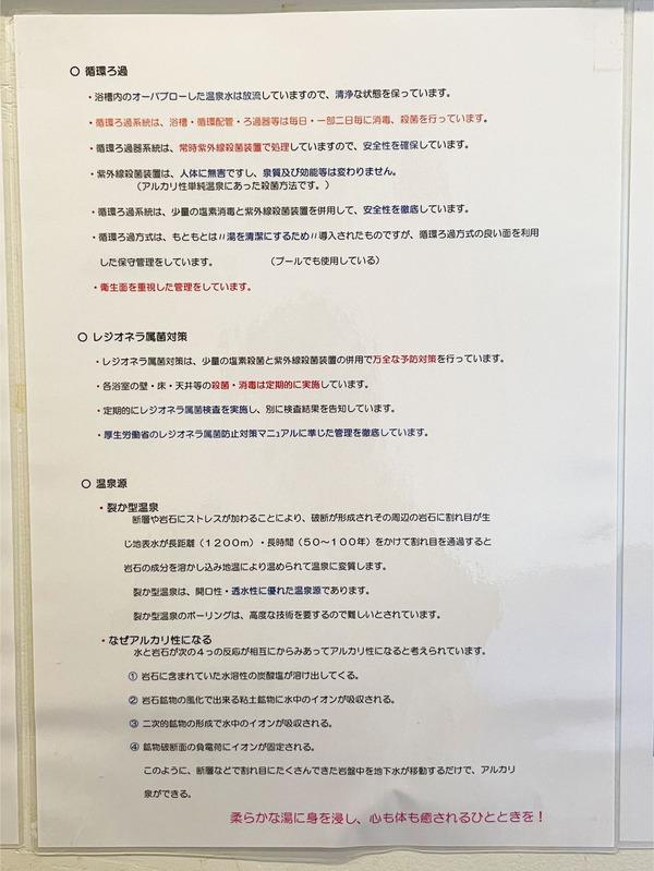 19ナウマン温泉のご紹介_2