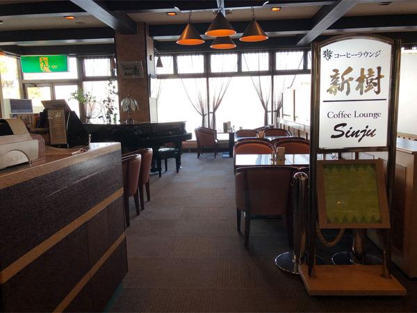 46コーヒーラウンジ新樹外観・店内