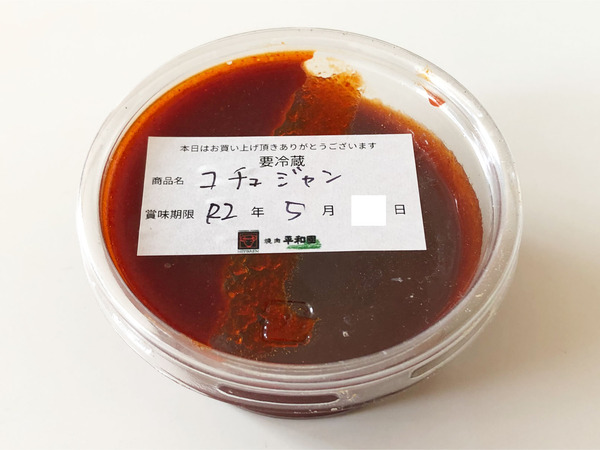 07単品コチュジャン(210円)