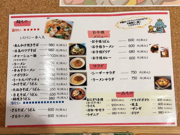 22レストランメニュー_2
