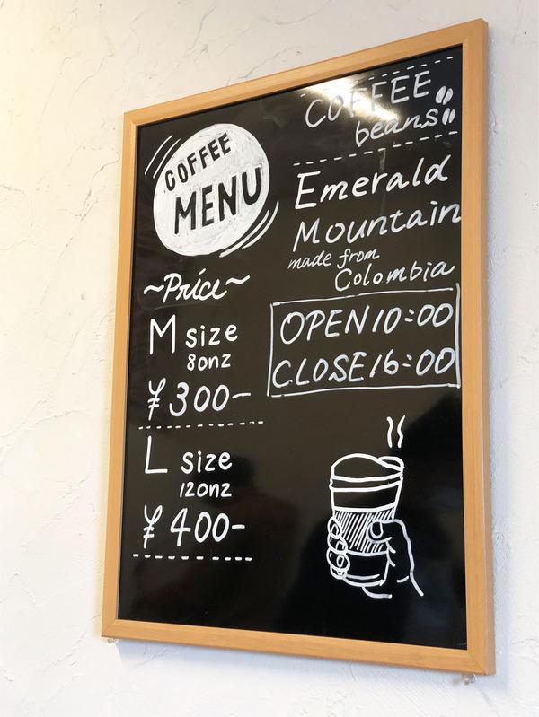 08コーヒーメニュー