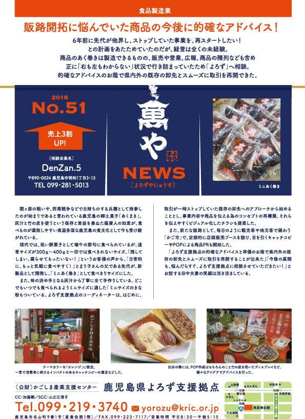 鹿児島 市 ニュース
