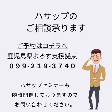 隈元COハサップ06