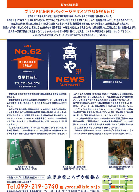 よろず2018ニュースNo62_成尾-新