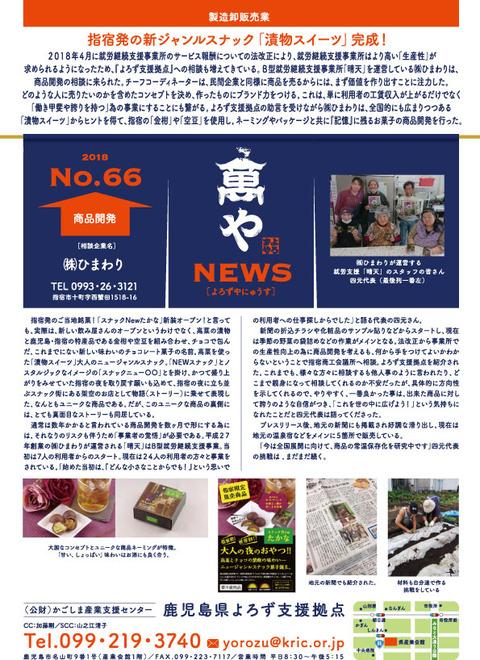 よろず2018ニュースNo66_ひまわり kari