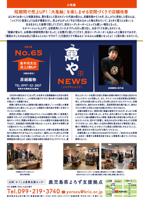 よろず2018ニュースNo65_原絹織物