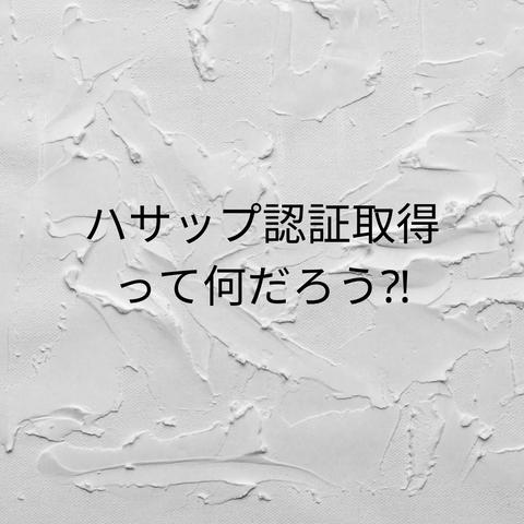 隈元COハサップ02