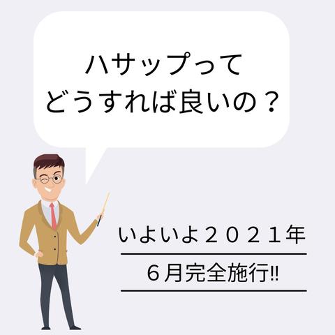 隈元CO ハサップ01