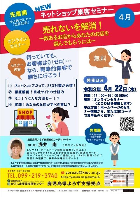 4.22浅井さん