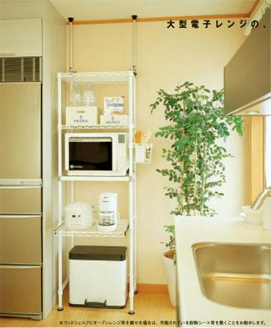 ホームエレクターで明るく清潔感のあるキッチンを!