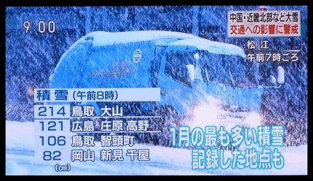 20170124鳥取大雪01
