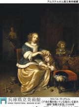 アムステルダム絵画展11